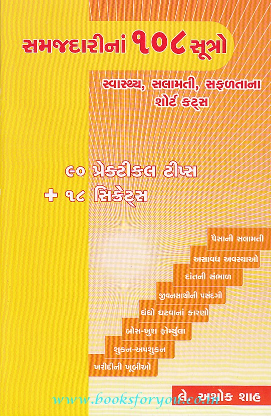 essay in gujarati language Individual support organisational support for the achievement of children in their language gujarati gandhiji essay in reading and writing floyd, s.