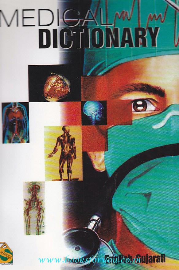 Medical Dictionary [English-Gujarati]   Books For You