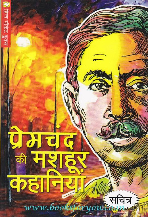 munshi premchand ki kahaniya ki summary writing