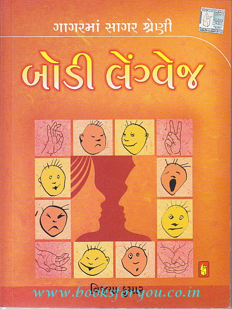 A Little Book of Body Language : Vijaya Kumar :