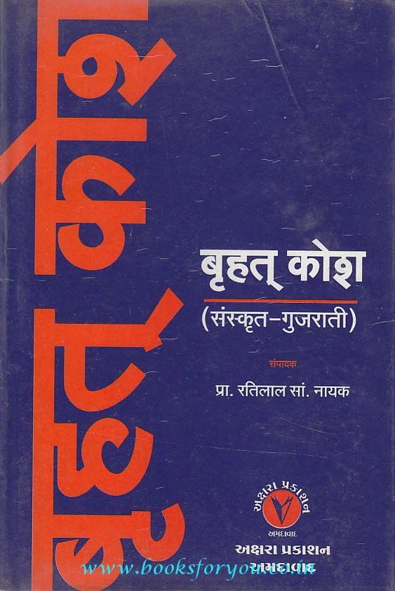 To gujarati medical pdf english dictionary