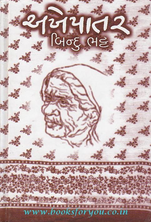 gujarati novel by harkishan mehta pdf