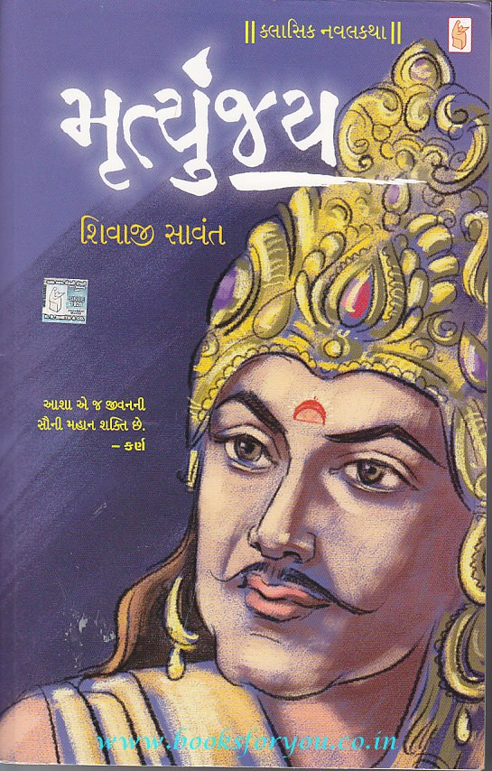Mrityunjay by shivaji sawant in hindi pdf free download