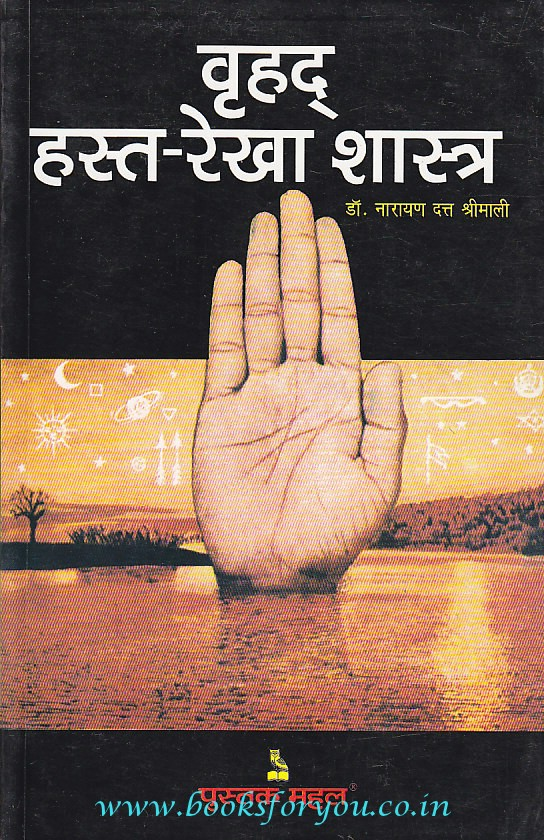 Drrayan datt shrimali books for you vruhad hast rekha shastra fandeluxe Images
