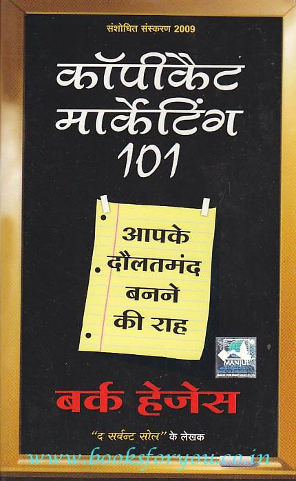 copycat marketing book in hindi pdf
