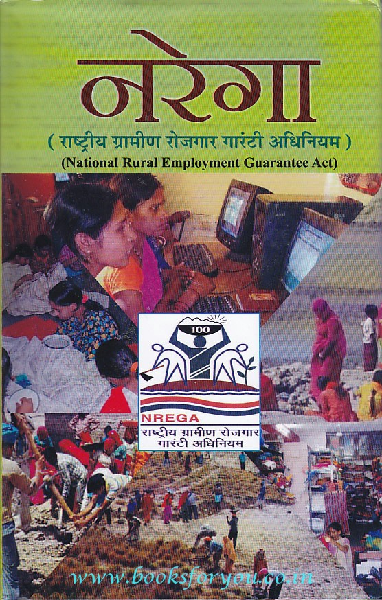 nrega challenges Mgnrega (or nrega) page 3 overview of nrega the national rural employment guarantee act, (nrega) was passed on 23rd august 2005 and notified on september 7, 2005 enacted after a successful struggle.