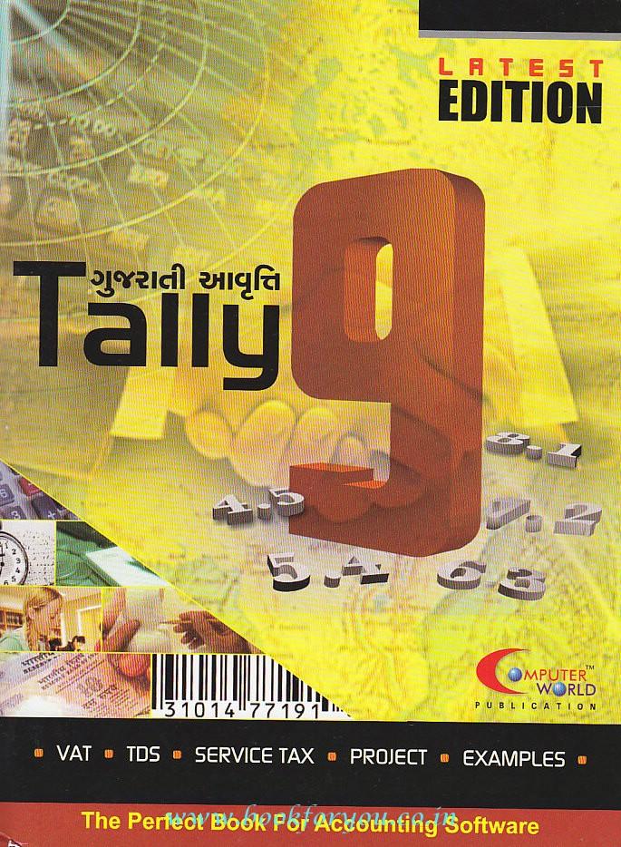 tell erp9 pdf in gujrati