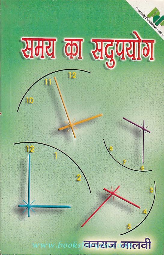 samay ka sadupayog समय का सदुपयोग पर लघु निबंध (hindi essay on use of time) किसी कवि  ने समय के महत्व ,samay ka sadupayog,authored by sriram sharma.