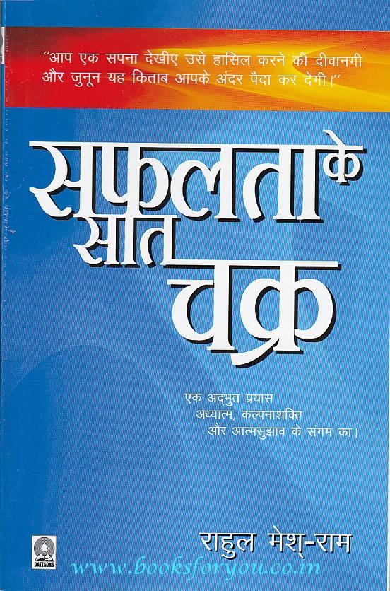 Book hindi language pdf in body