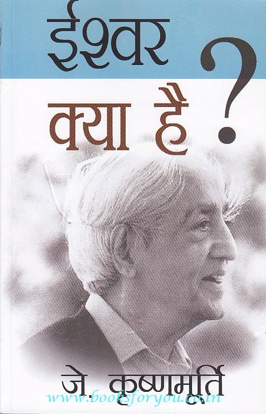 Kya ishwar hai essay writer