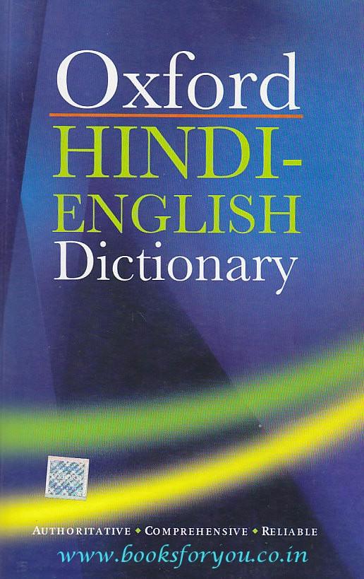 OXFORD MINI ENG-HINDI DICTIONARY