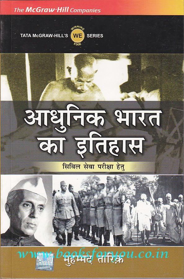 Bharat Ka Itihas Book