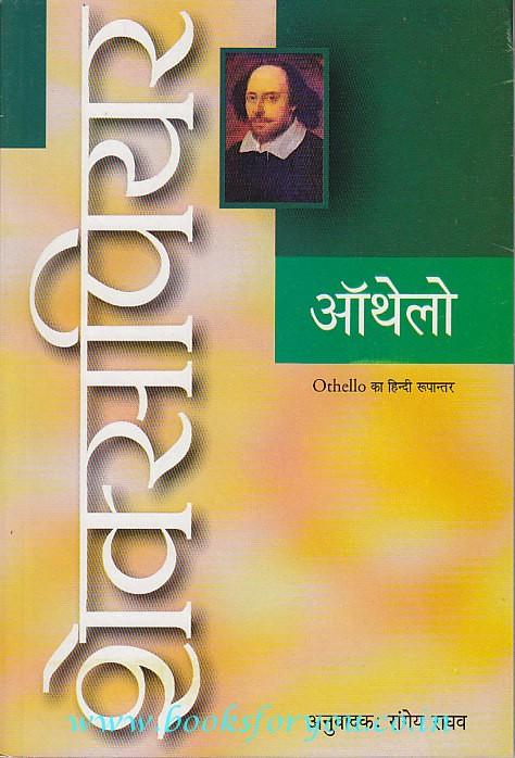 Othello (Hindi Translation) | Books For You