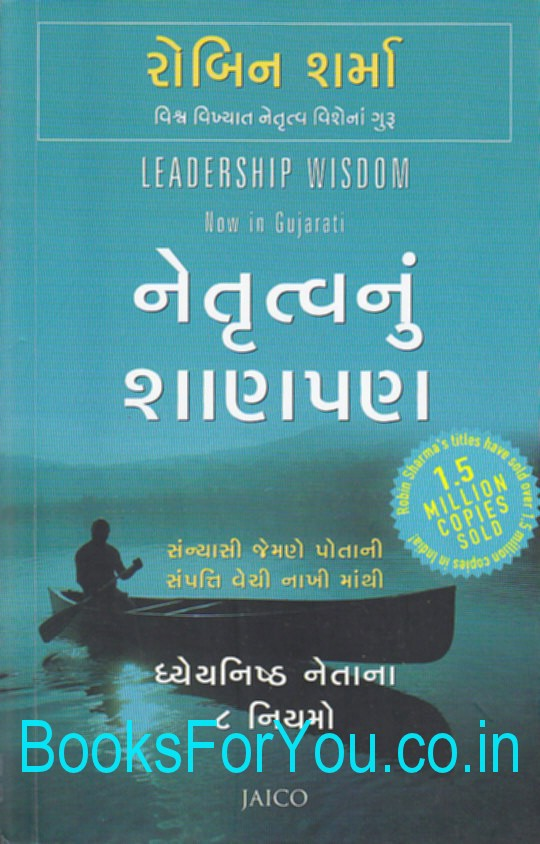 Robin Sharma Books In Marathi Language Dirty Weekend Hd