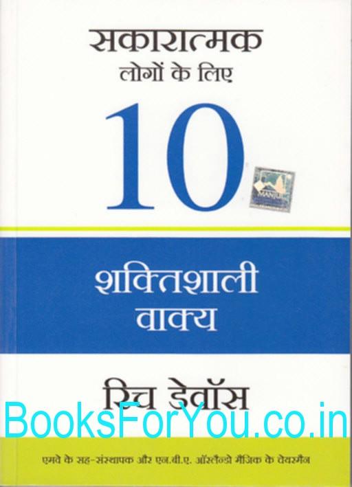 Hindi books on positive attitude