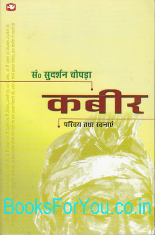 Kabir Das Books
