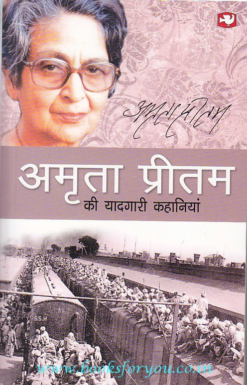 amrita pritam born as amrita kaur Know about amrita pritam, who is amrita pritam, amrita pritam biography & bio, amrita pritam birthday, amrita pritam 2013 horosocpe and much more.