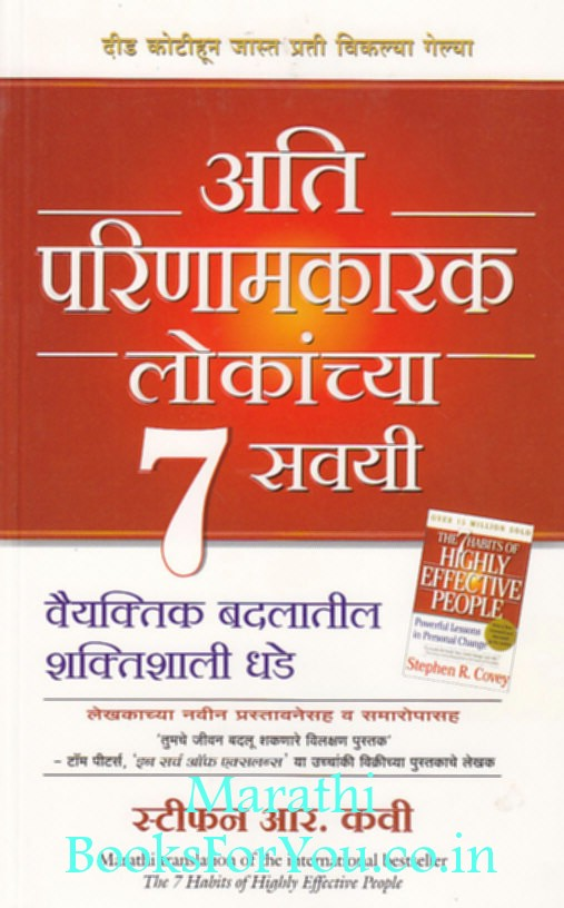 Law of attraction books in marathi