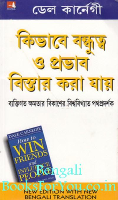 Bengali Quiz Book