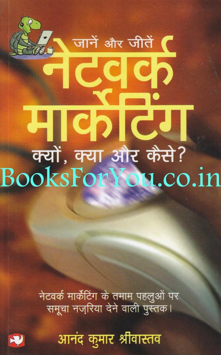 mlm hindi books free - kietiomoma49's soup