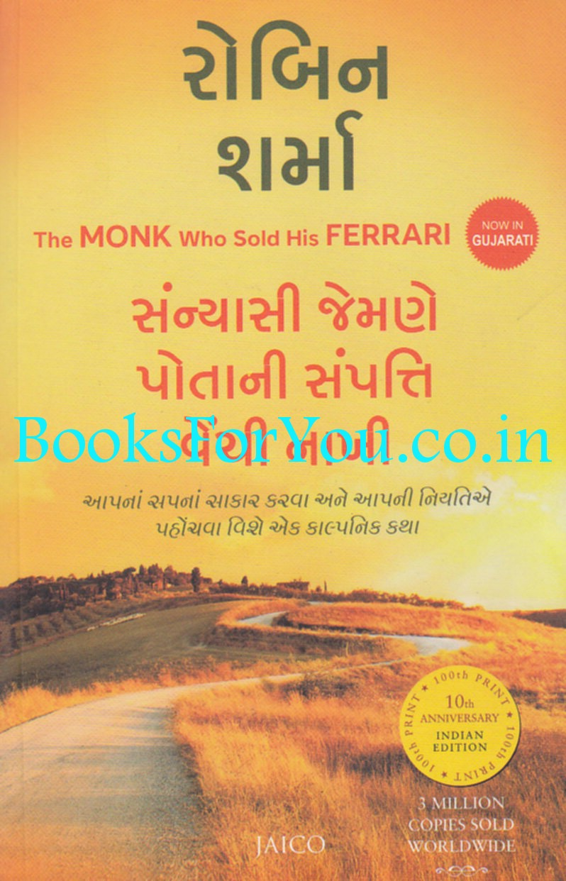 Sanyasi Jemne Potani Sampatti Venchi Nakhi Books For You
