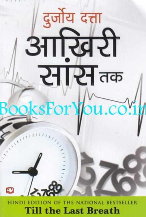 Datta hindi pdf durjoy books