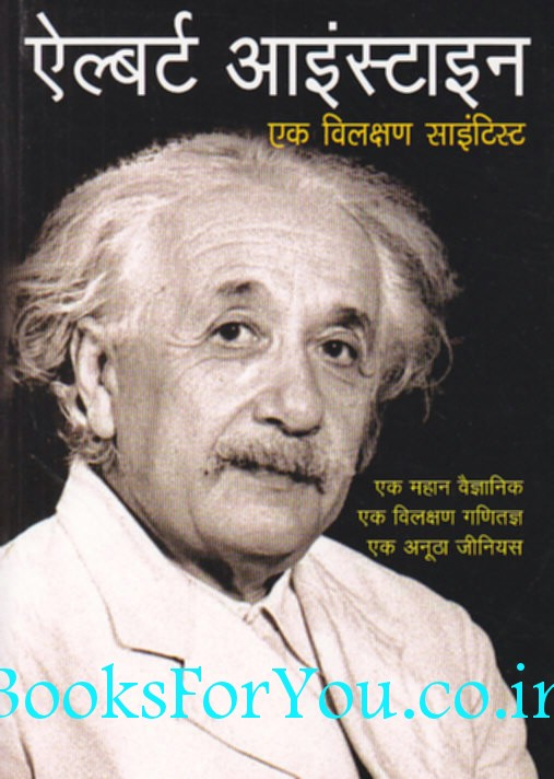 was einstein a christian essay Thoughts from albert einstein: his collection of essays atheists and agnostics like albert einstein struggle with the design in christian leaders who.