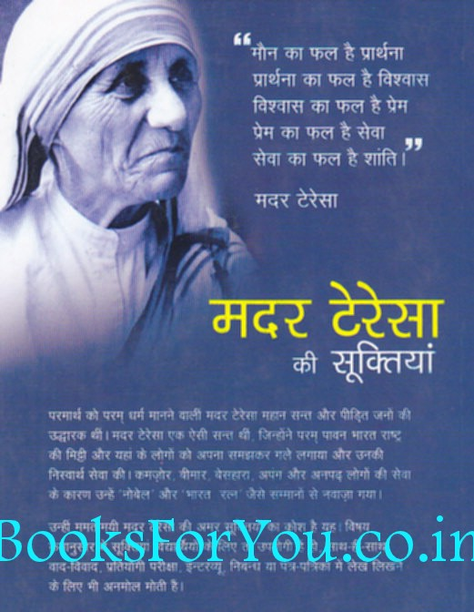 essay on mother teresa in punjabi