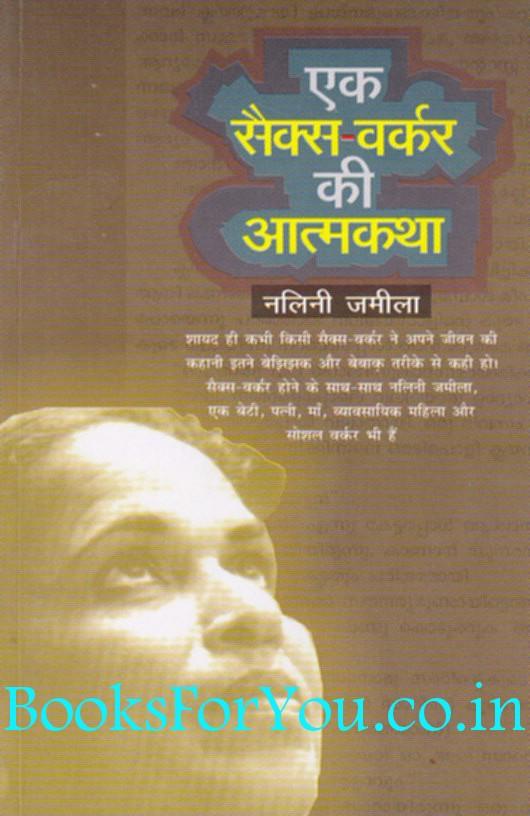 ek vruksha ki atmakatha hindi essay This is a list of books where you can view free list ob books.