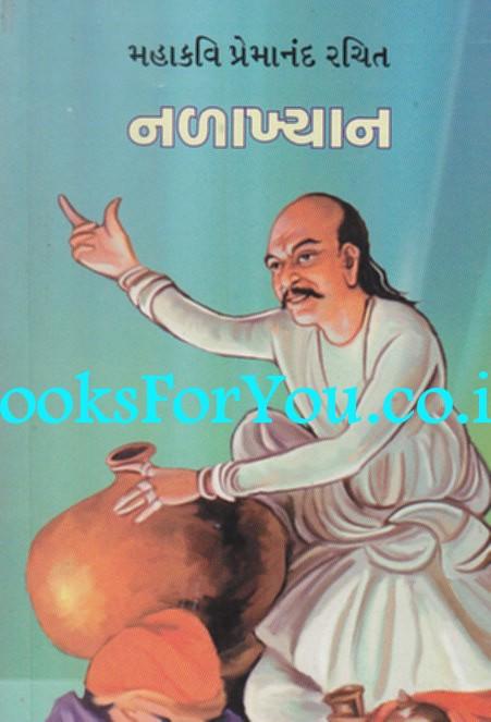 badal ki atmakatha Kabir, banabhatta ki atmakatha, sahitya ki bhumika, nakhoon kyon barhte hain, kutaj, alok parva.