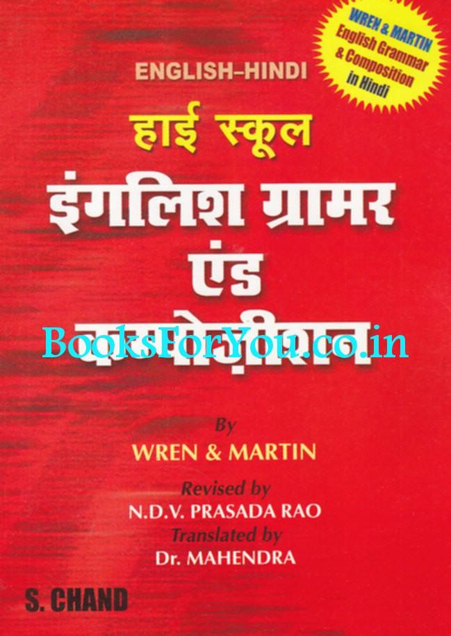 Latest Wren and Martin English Grammar PDF Free Download