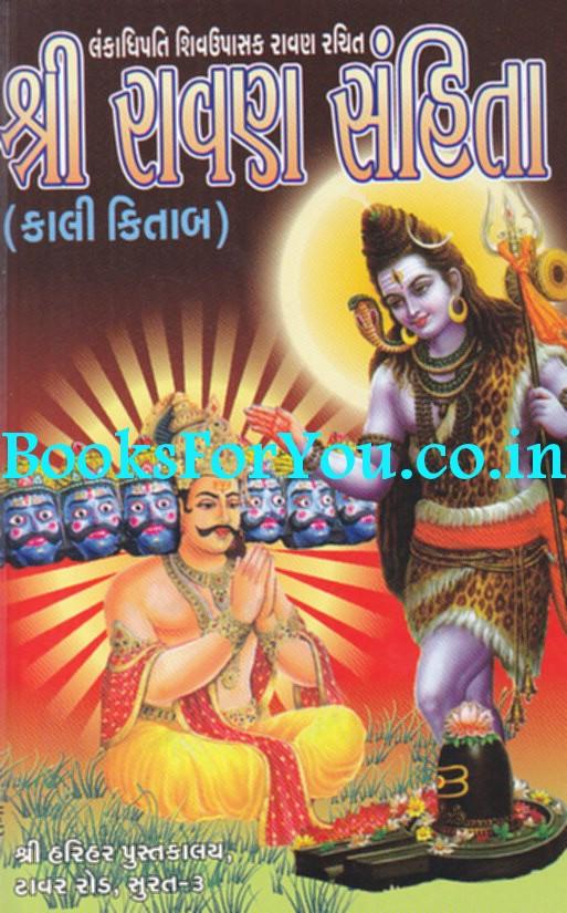 ravan samhita free  in hindi