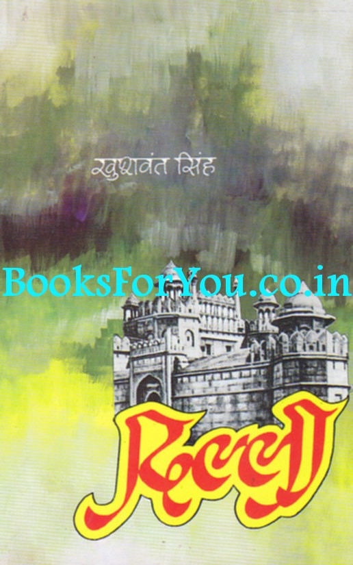 Harkishan Mehta Books Pdf