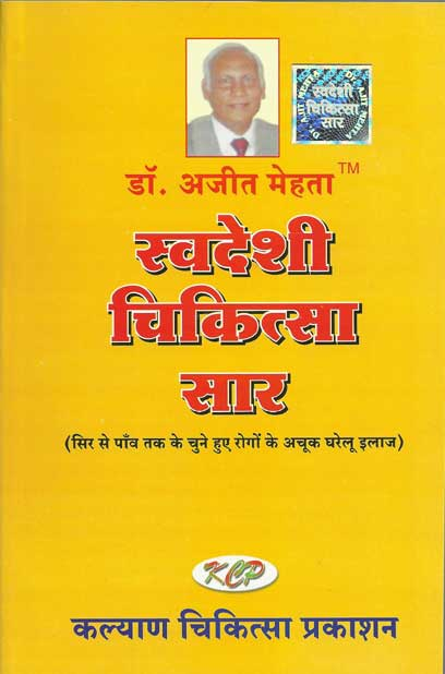 homeopathy treatment books in bengali free download