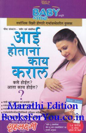 Pregnancy books pdf in hindi