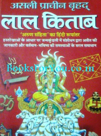 Arun samhita lal kitab in hindi