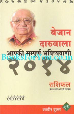 Aapki Sampurn Bhavishyavani 2014 Rashifal