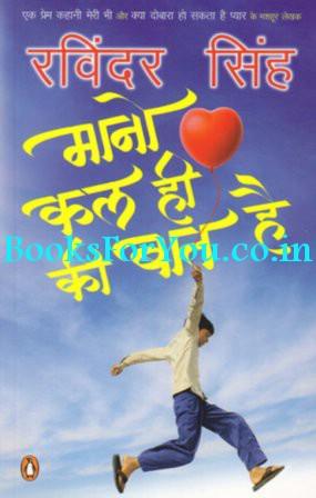 Ravinder singh books online purchase