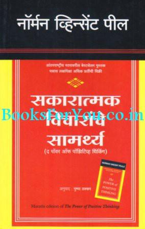 the power rhonda byrne pdf in marathi