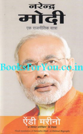 narendra modi books in hindi pdf