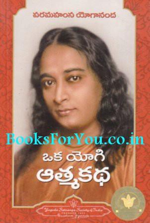 autobiography of a yogi telugu pdf