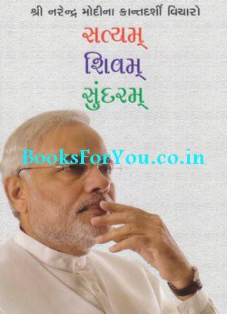 Gujarati Essay