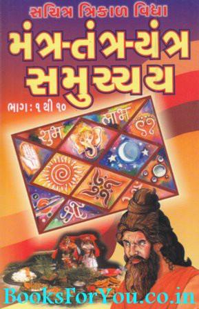 Mantra Tantra Yantra Book