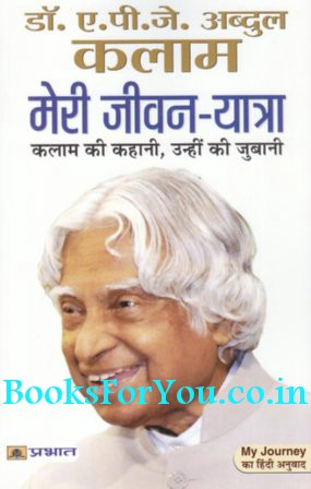 Meri Jeevan Yatra Hindi Translation Of My Journey Books For You