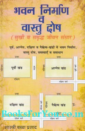 Vastu Shastra Book For Home In Hindi