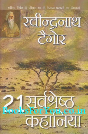 essay on rabindranath tagore in bengali language body of an essay rabindranath tagore the complete works