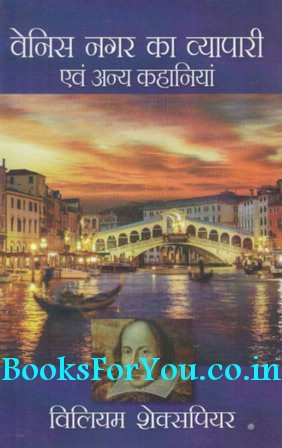 Merchant of venice in hindi version download