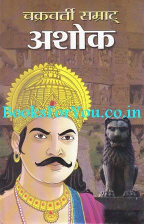 ashoka maurya biography