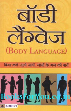 how to change body language in hindi