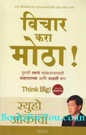 Think Big Marathi Edition Books For You